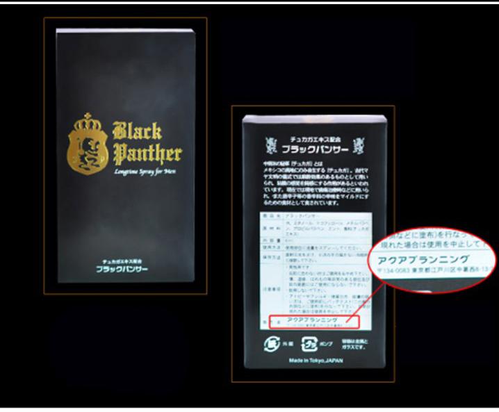 Chai xịt nước kéo dài thời gian Black Panther XTSTC14